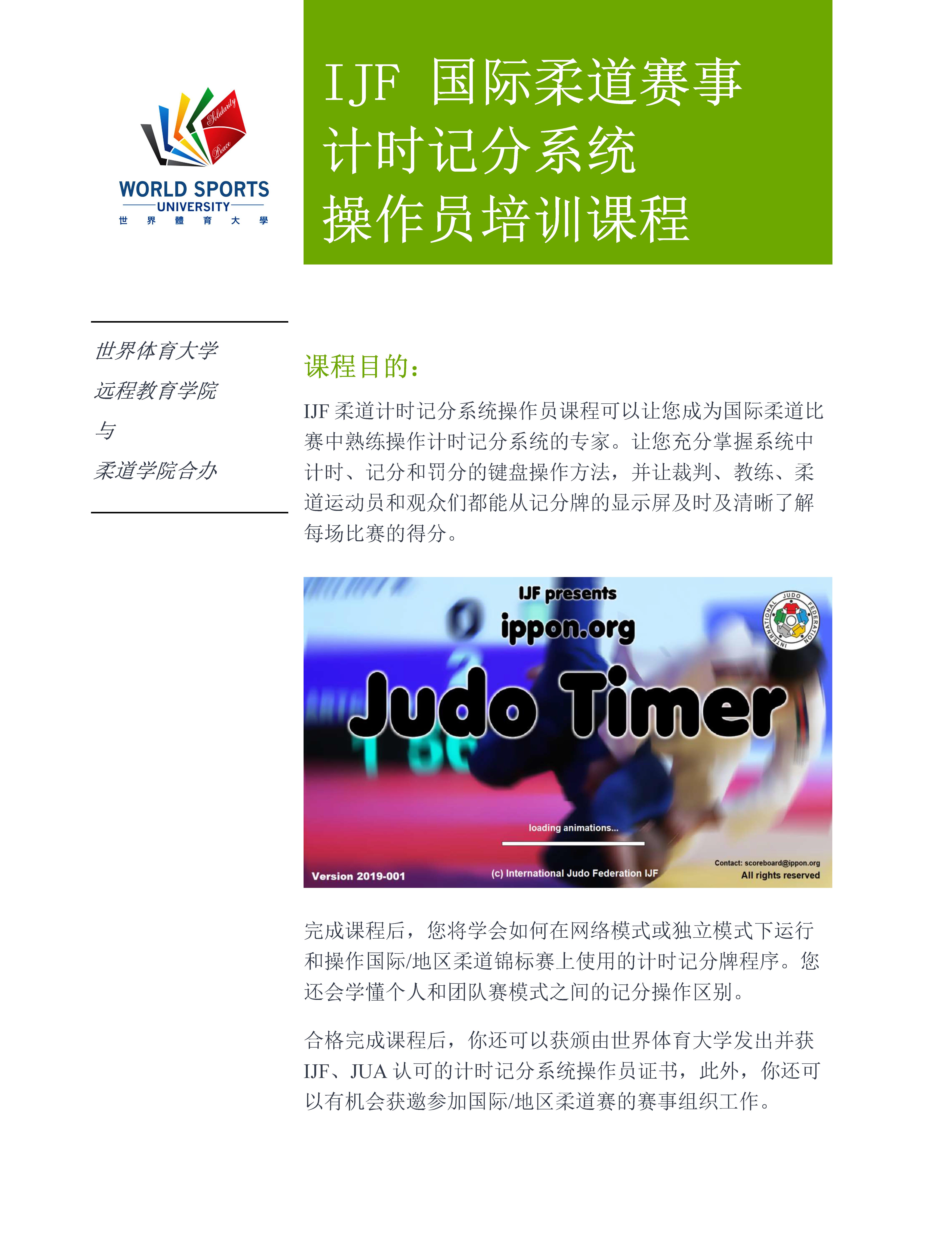 IJF国际柔道赛事计时记分系统操作员培训课程